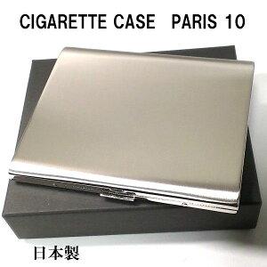 シガレットケース 100mm ロング タバコケース パリス PARIS サテンシルバー 薄型 10本 たばこケース 日本製 真鍮 潰れない メンズ ブランド かっこいい プレゼント ギフト