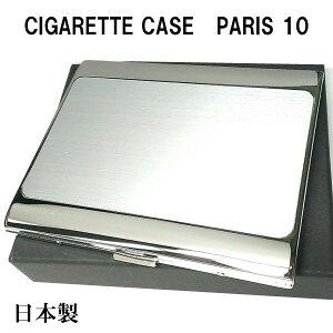 タバコケース 100mm ロング シガレットケース パリス PARIS ヘアラインパネル 薄型10本 たばこケース 日本製 真鍮 メンズ かっこいい 国産ブランド ギフト