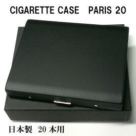 シガレットケース 20本 パリス Paris タバコケース 艶消しブラックマット ロング対応 たばこケース 日本製 真鍮 坪田パール PEARL メンズ ギフト バレンタイン プレゼント
