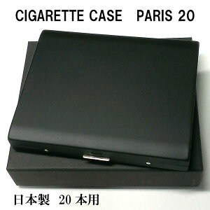 シガレットケース 20本 パリス Paris タバコケース 艶消しブラックマット ロング対応 たばこケース 日本製 真鍮 坪田パール PEARL メンズ ギフト プレゼント