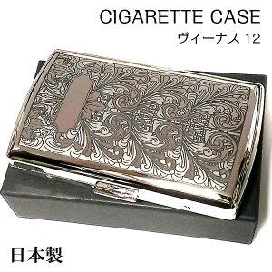 シガレットケース アラベスク タバコケース ヴィーナス コンパクト たばこケース シルバー 日本製 12本収納 真鍮製 煙草入れ ギフト プレゼント