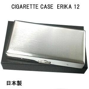 タバコケース ERIKA ロング対応 シガレットケース シルバーサテン 角型 12本収納 100mm エリカ 日本製 おしゃれ かっこいい PEARL 真鍮 ギフト