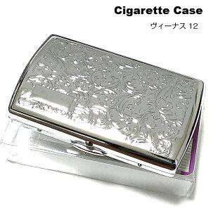 シガレットケース ヴィーナス 12本 シルバーアラベスク タバコケース おしゃれ コンパクト たばこケース 85mm 煙草入れ ギフト 節煙 頑丈 メンズ レディース