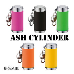 携帯灰皿 おしゃれ アッシュシリンダー シリコン 5カラー 5色 カラフル タバコ アイコス アルミ製 メンズ プレゼント ギフト 屋外 灰皿