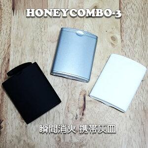 【ポイント3倍】携帯灰皿 ハニカム3 ブラック グレー ホワイト 3カラー 3色 タバコ 灰皿 コンパクト アイコス 白 黒 メンズ レディース プレゼント ギフト 屋外
