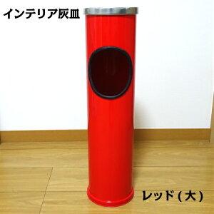 インテリア灰皿 可愛い レッド スタンド灰皿 おしゃれ 赤 オフィス 店舗 屋内 メンズ レディース 喫煙具