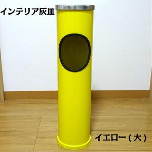 インテリア灰皿 可愛い イエロー スタンド灰皿 おしゃれ 黄色 オフィス 店舗 屋内 メンズ レディース 喫煙具