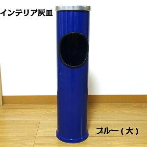 インテリア灰皿 可愛い ブルー スタンド灰皿 おしゃれ かっこいい 青 オフィス 店舗 屋内 メンズ レディース 喫煙具