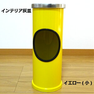 インテリア灰皿 イエロー スタンド灰皿 可愛い おしゃれ ミニ 黄色 オフィス 店舗 屋内 レディース メンズ 喫煙具