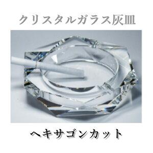 【ポイント5倍】卓上灰皿 クリスタルガラス灰皿 ヘキサゴンカット おしゃれ 灰皿 インテリア タバコ 雑貨 喫煙具 プレゼント ギフト メンズ
