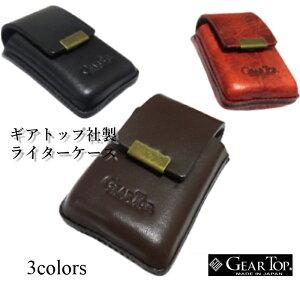 GEARTOP ギアトップ ZIPPO ジッポ 牛革 ライターポーチ 3色 ベルト通し付き メンズ プレゼント ギフト