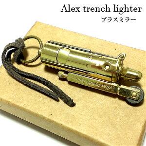 オイルライター アレックス トレンチライター ブラスミラー おしゃれ レトロ 日本製 かっこいい ワイルド メンズ ブランド ギフト プレゼント