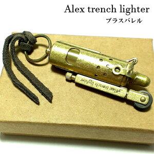 オイルライター アレックス トレンチライター ブラスバレル おしゃれ レトロ 日本製 かっこいい ワイルド メンズ ブランド ギフト プレゼント