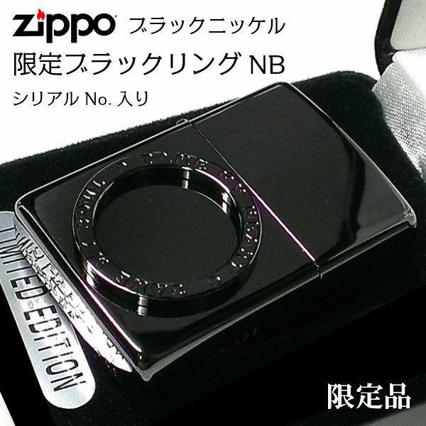 ZIPPO ライター ジッポ 限定 ブラックリング ニッケルブラック TAKE MY HEART シリアルNo刻印 黒ミラー ジッポー プレゼント メンズ ギフト