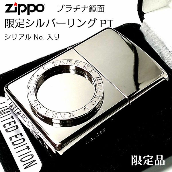 ZIPPO ライター ジッポ 限定 シルバーリング プラチナ 鏡面 TAKE MY HEART シリアルNo刻印 ジッポー おしゃれ 高級 プレゼント ギフト メンズ レディース