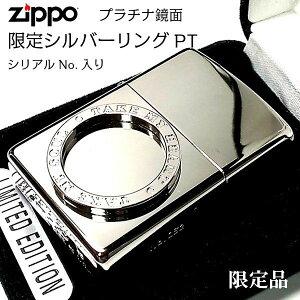 ZIPPO ライター ジッポ 限定 シルバーリング プラチナ 鏡面 TAKE MY HEART シリアルNo刻印 ジッポー 動画有り おしゃれ 高級 プレゼント ギフト メンズ 女性