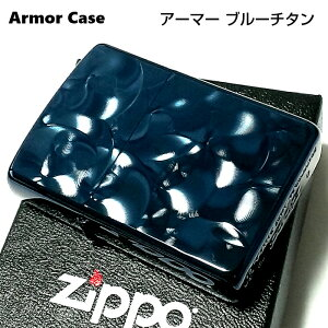 ZIPPO アーマー ジッポ ブルーチタンロール ライター チタン加工 彫刻 両面加工 青 動画有り かっこいい 重厚 おしゃれ 高級 メンズ ギフト プレゼント