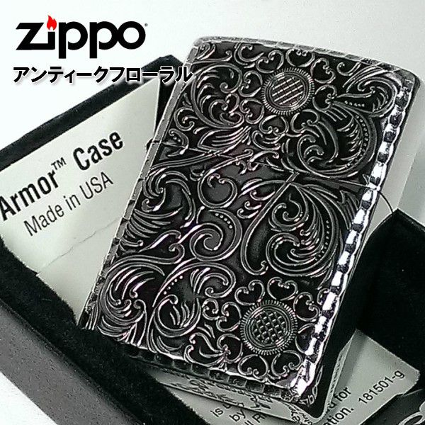 ZIPPO アーマー ジッポ ライター 銀古美 フローラルアラベスク 重厚モデル 両面彫刻加工 シルバー かっこいい ジッポー メンズ レディース ギフト プレゼント