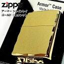 ZIPPO アーマージッポ ゴールド シャインレイ 金タンク 重厚モデル 両面コーナー彫刻 金 シンプル メンズ ジッポー ライター ギフト プレゼント