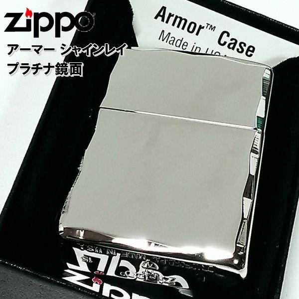 ZIPPO アーマー ジッポ ライター 鏡面プラチナシルバー シャインレイ 重厚モデル 両面コーナー彫刻 シンプル ジッポー メンズ ギフト プレゼント