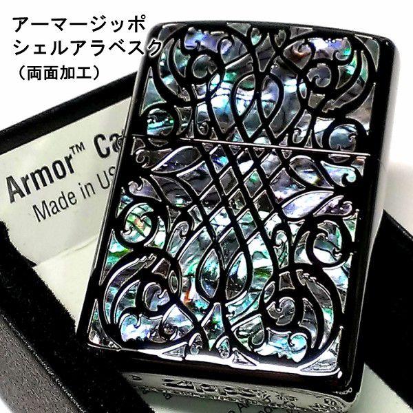 ZIPPO アーマー ジッポ シェルアラベスク 両面加工 重厚 シェルインレイ 天然貝象嵌 ブラックニッケル 高級 ジッポー ライター かっこいい メンズ ギフト プレゼント