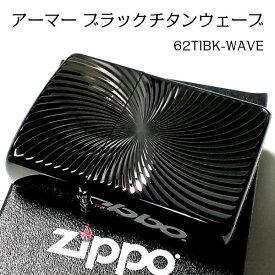 ZIPPO アーマー ブラックチタンウェーブ ジッポ ライター チタン加工 彫刻 両面加工 黒 かっこいい 重厚 おしゃれ 高級 メンズ ギフト プレゼント