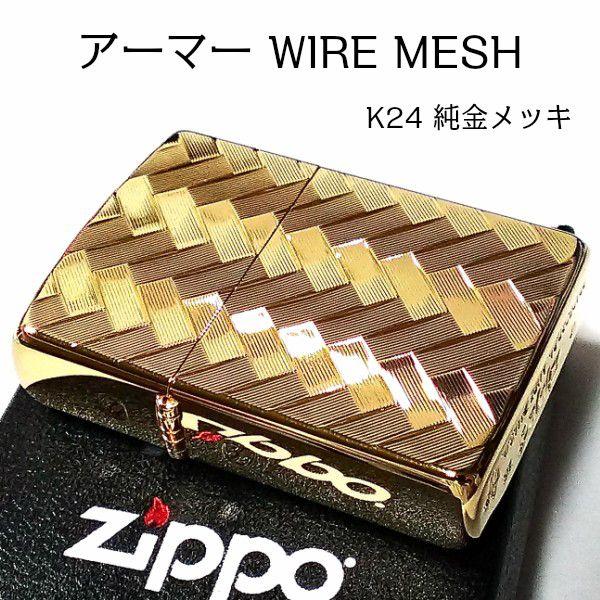 ZIPPO アーマー ジッポ ライター WIRE MESH 純金メッキ K24 ゴールド 繊細彫刻 かっこいい 両面加工 重厚 メンズ ギフト