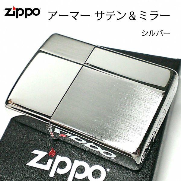 ZIPPO アーマー ジッポ ライター サテン&ミラー スタンダード 彫刻 両面加工 シルバー かっこいい 重厚 シンプル おしゃれ 高級 メンズ ギフト プレゼント