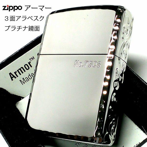 ZIPPO アーマー 限定 ジッポ ライター 3面彫刻 アラベスク 鏡面プラチナ シルバー シリアルNo刻印 コーナーリューター 重厚 かっこいい メンズ プレゼント