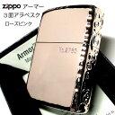 ZIPPO アーマー 限定 ジッポ ライター 3面彫刻 アラベスク ローズピンク 鏡面 シリアルNo刻印 コーナーリューター 重厚 かっこいい メンズ プレゼント