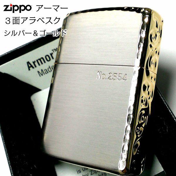 ZIPPO アーマー 限定 ジッポ ライター 3面彫刻 アラベスク シルバー&ゴールド 金銀 シリアルNo刻印 コーナーリューター 重厚 かっこいい メンズ プレゼント