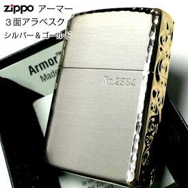 ZIPPO アーマー 限定 3面彫刻 アラベスク シルバー&ゴールド ジッポ ライター かっこいい 金銀 シリアルNo刻印 コーナーリューター 重厚 動画あり メンズ ギフト
