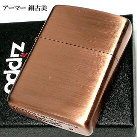 ZIPPO アーマー ジッポ ライター カッパー 銅古美 重厚 シンプル かっこいい 無地 渋い メンズ ギフト