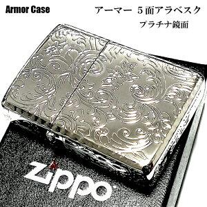 ZIPPO アーマー 5面 アラベスク シルバー プラチナ 鏡面 ジッポ ライター かっこいい 葉 花 コーナーリューター 動画あり おしゃれ 銀 重厚 メンズ ギフト プレゼント