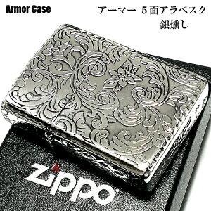 ZIPPO アーマー ジッポ 5面 アラベスク シルバー 銀イブシ ライター かっこいい 葉 花 コーナーリューター 動画有り おしゃれ 銀 重厚 メンズ ギフト