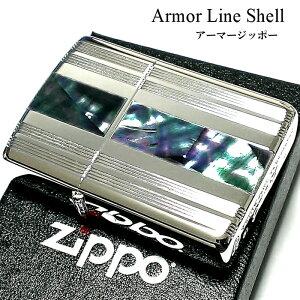 ZIPPO アーマー ジッポ ラインシェル シルバー ライター かっこいい 動画あり 銀 天然貝 ギフト プレゼント おしゃれ メンズ