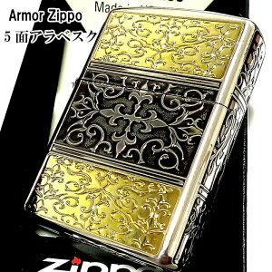 ZIPPO ライター アーマー 5面 アラベスク ジッポ シルバー&ゴールド 銀 金 中世模様 かっこいい 5面加工 重厚 メンズ ギフト プレゼント 動画有り