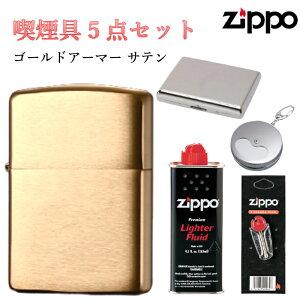 ZIPPO 喫煙具 セット フリント 石 オイル タバコケース 携帯灰皿 アーマー ゴールドサテン ジッポ ライター ブラス シンプル 無地 金タンク 重厚モデル 動画あり メンズ かっこいい プレゼント