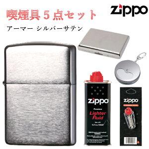 ジッポ フリント 石 オイル タバコケース 携帯灰皿 5点 セット アーマー シルバー サテン 初心者 ライター シンプル ZIPPO 無地 重厚モデル 動画あり メンズ かっこいい プレゼント ギフト