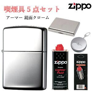 ZIPPO 5点 セットフリント 石 オイル タバコケース 携帯灰皿 アーマー 鏡面クローム ジッポ ライター シンプル 無地 重厚モデル 動画あり メンズ かっこいい プレゼント ギフト