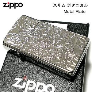 ZIPPO スリム ジッポ ライター ボタニカル 細密エッチング 彫刻 ニッケル鍍金 シルバー Metal Plate 可愛い おしゃれ 女性 動画有り メンズ レディース