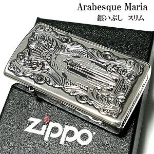 ZIPPO スリム ジッポ ライター アラベスクマリア 逆エッチング 彫刻 シルバーいぶし 両面柄 かっこいい メンズ レディース ギフト プレゼント