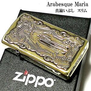 ZIPPO スリム ジッポ ライター アラベスクマリア 逆エッチング 彫刻 真鍮いぶし アンティークゴールド 両面柄 かっこいい メンズ レディース ギフト