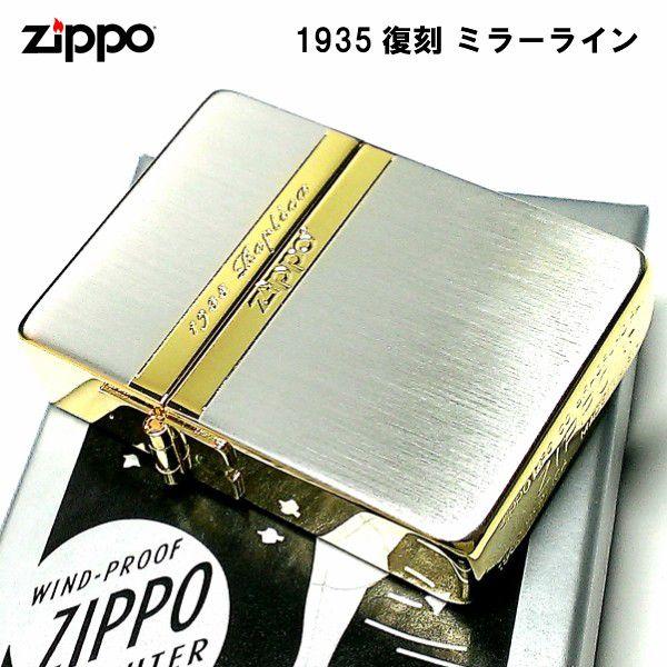 ZIPPO ライター ジッポ 1935 復刻レプリカ ミラーライン クラシック 角型 外ヒンジ 3バレル シルバー&ゴールド 金銀 SG かっこいい シンプル メンズ プレゼント