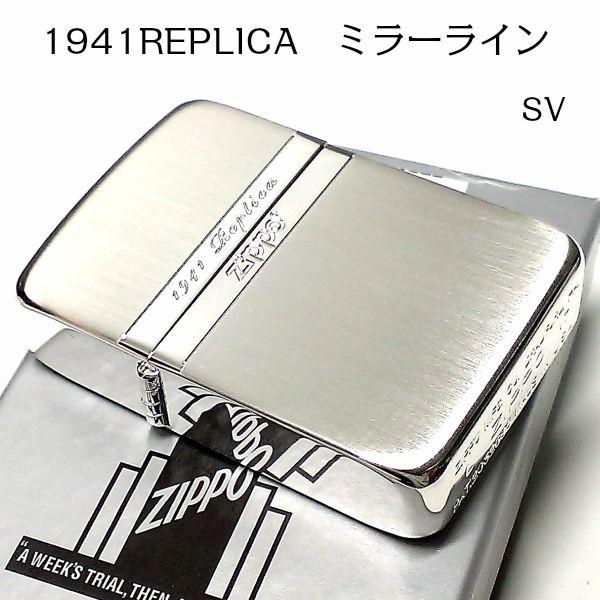 ZIPPO ライター ジッポ 1941 復刻レプリカ ミラーライン シルバー サテン&鏡面 かっこいい おしゃれ シンプル メンズ レディース ギフト プレゼント