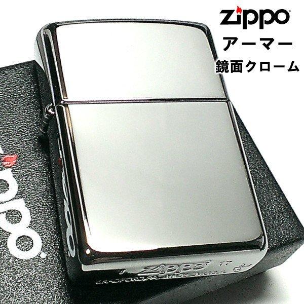 ZIPPO アーマー ジッポ ライター 鏡面 クローム シルバー シンプル 無地 重厚モデル かっこいい メンズ レディース プレゼント ギフト