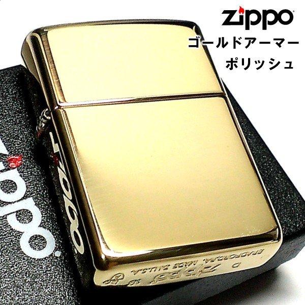 ZIPPO ライター ゴールドアーマー ジッポ ブラス ポリッシュ シンプル 無地 金タンク 重厚モデル かっこいい メンズ プレゼント ギフト