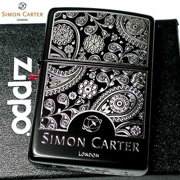 ZIPPO ライター サイモンカーター ジッポ かっこいい ペイズリ— マットブラック×シルバー 艶消し 黒 彫刻 メンズ ブランド かわいい おしゃれ