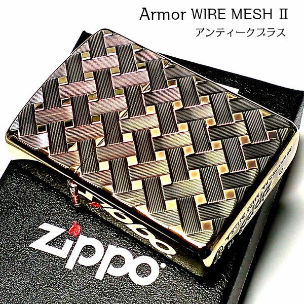 ZIPPO アーマー ジッポ WIRE MESH アンティークブラス 古美 ゴールド 繊細彫刻 両面加工 重厚モデル かっこいい ライター メンズ ギフト