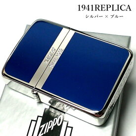 ZIPPO 1941 復刻 レプリカ ジッポライター かっこいい シルバー&ブルー 青銀 スタンダード 両面加工 動画あり おしゃれ シンプル 丸角 メンズ ギフト